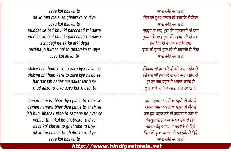 lyrics of song Aaya Koi Khayal To