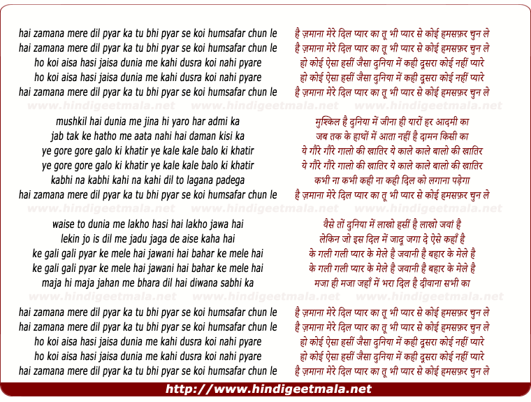 lyrics of song Hai Zamana Mere Dil Pyar Ka Tu Bhi