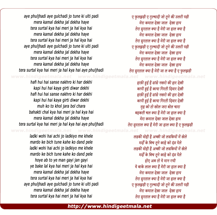lyrics of song Ae Phooljhadi Ae Guljhadi, Jo Tune Ki Ulti Pado