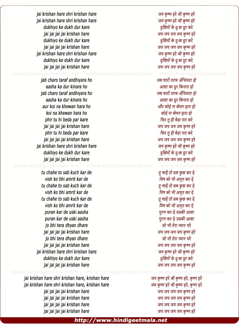 lyrics of song Jai Krisna Hare Shre Krishna Hare