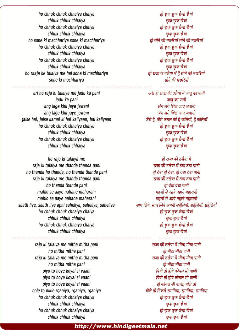lyrics of song Chhuk Chhuk Chhaiya Chhaiya, Sone Ki Machhariya