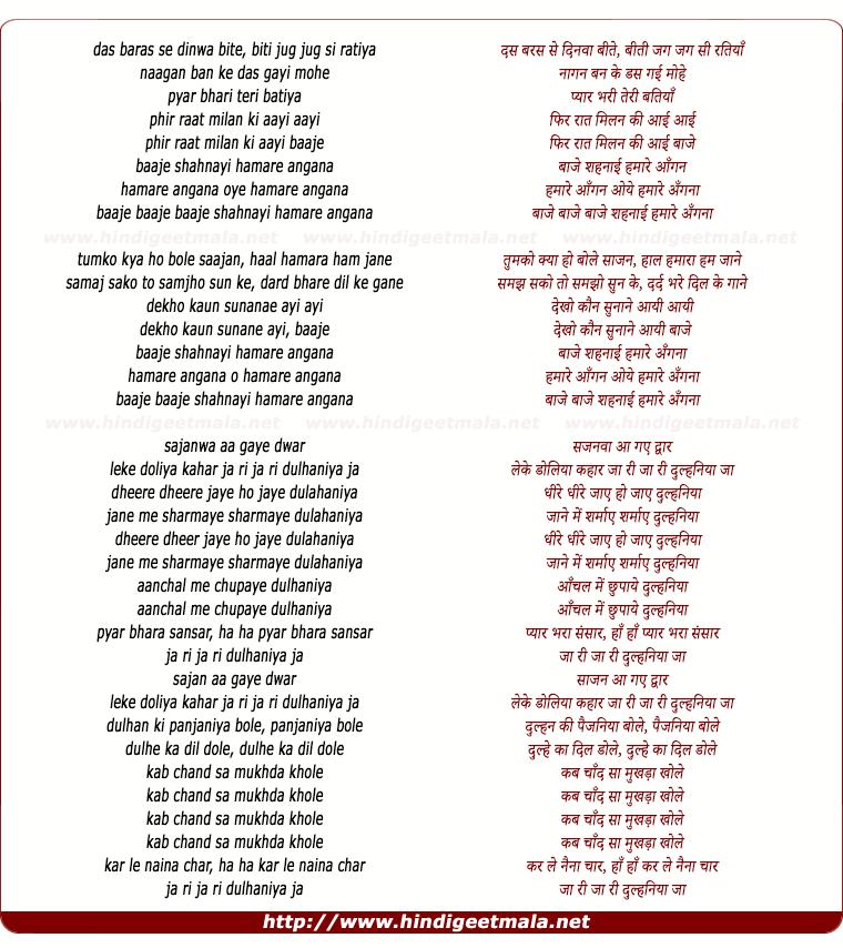 lyrics of song Hamare Angana Oye Hamare Angana