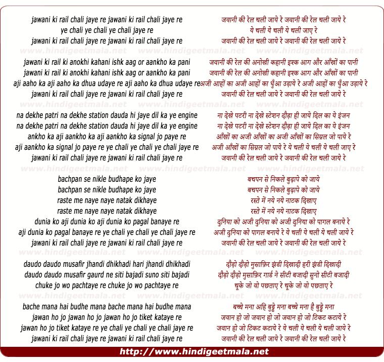 lyrics of song Jawani Ki Rail Chali Jaye Re