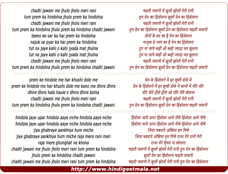 lyrics of song Chadhti Jawani Me Jhulo, Jholo Meri Rani
