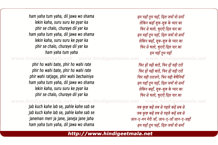 lyrics of song Ham Yaha Tum Yaha Dil Jawa