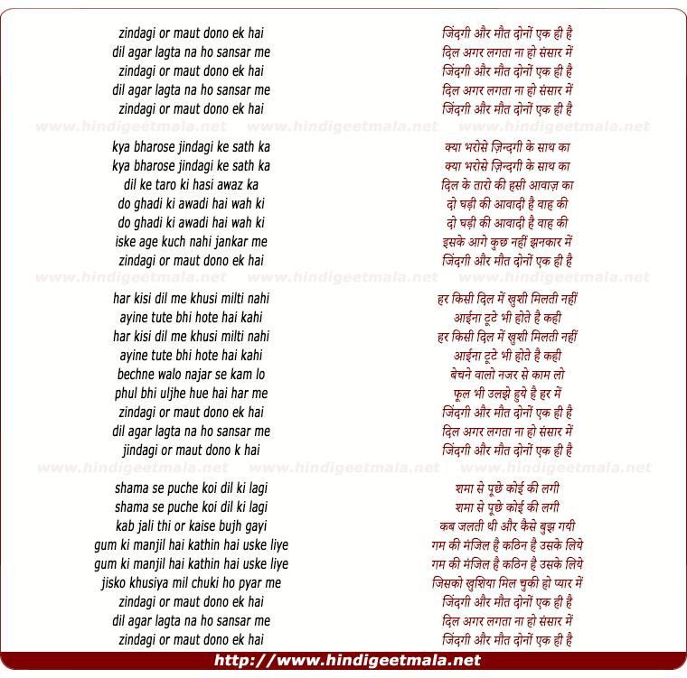 lyrics of song Zindagi Or Maut Dono Ek Hai