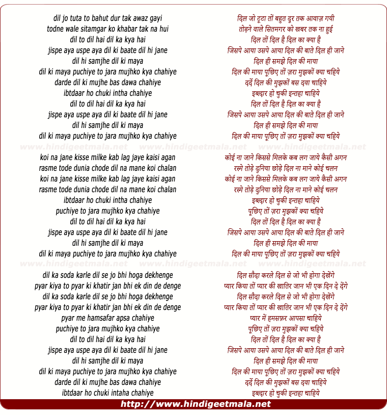 lyrics of song Dil To Dil Hai Dil Ka Kya Hai Male