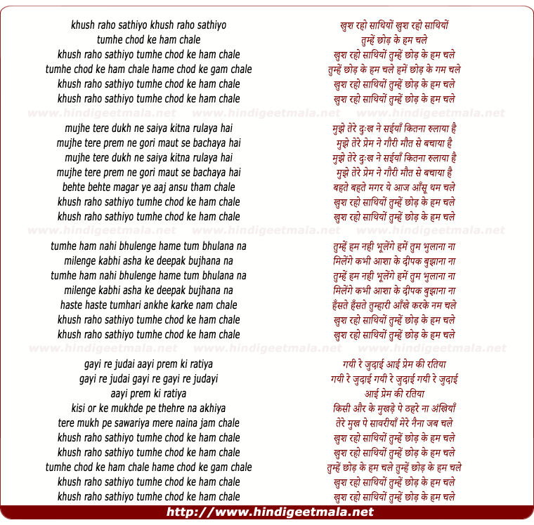 lyrics of song Khus Raho Sathiyo