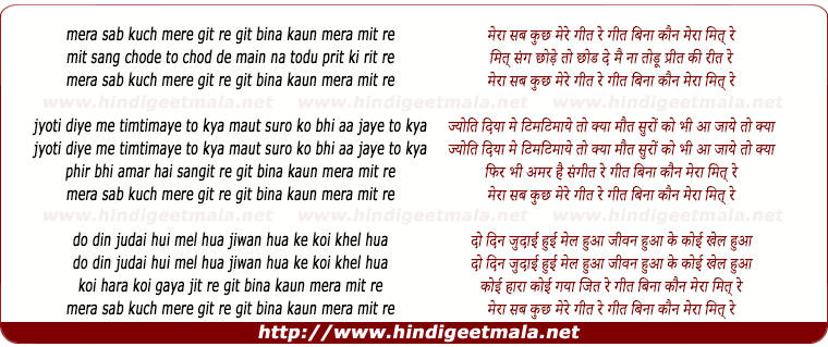 lyrics of song Mera Sab Kuch Mere Geet Re