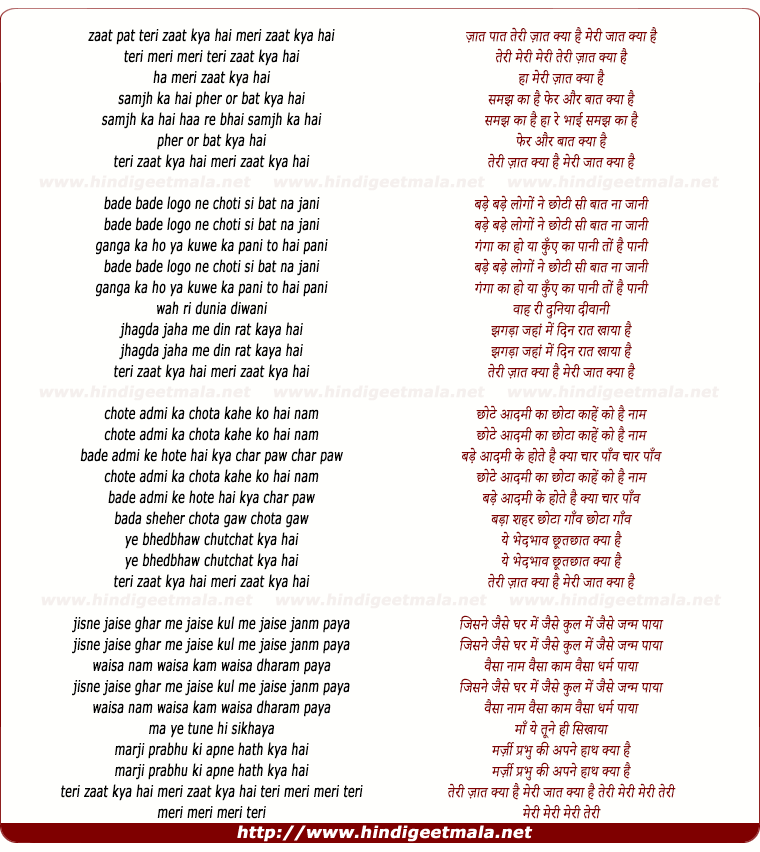 lyrics of song Zaat Pat Teri Zaat Kya Hai Meri Zaat Kya Hai