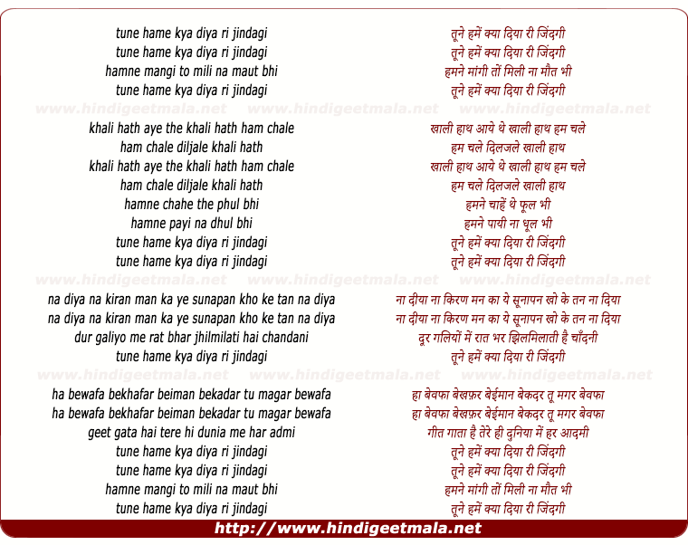 lyrics of song Tune Hame Kya Diya Ri Jindagi