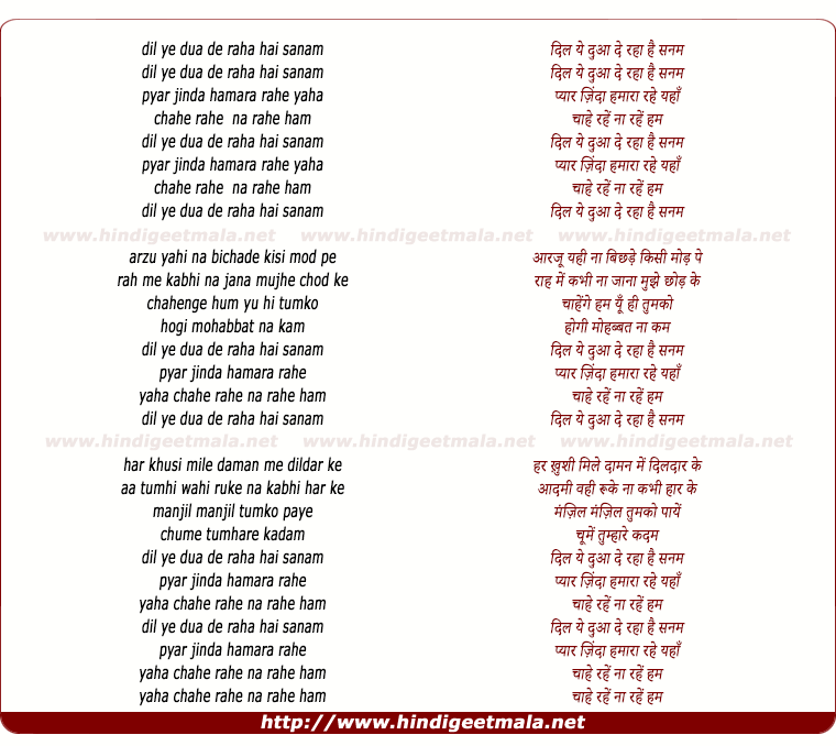 lyrics of song Dil Ye Dua De Raha Hai Sanam