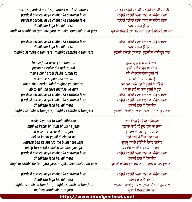 lyrics of song Pardesi Pardesi Pardesi