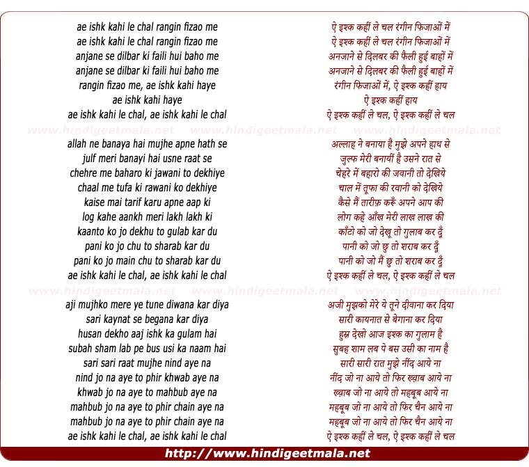 lyrics of song Aye Ishk Kahi Le Chal