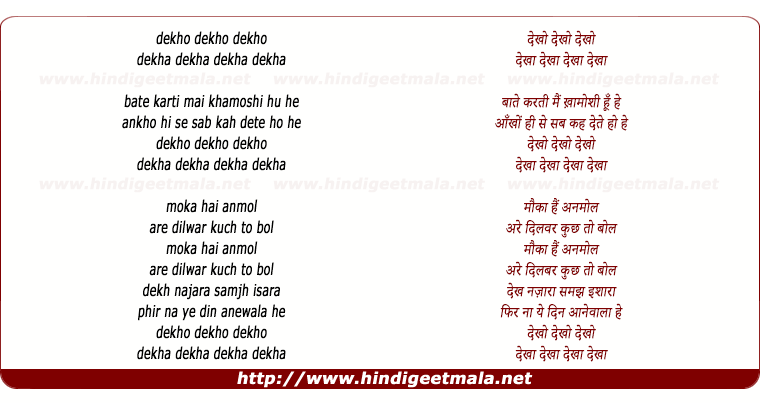 lyrics of song Dekho Dekho Dekho