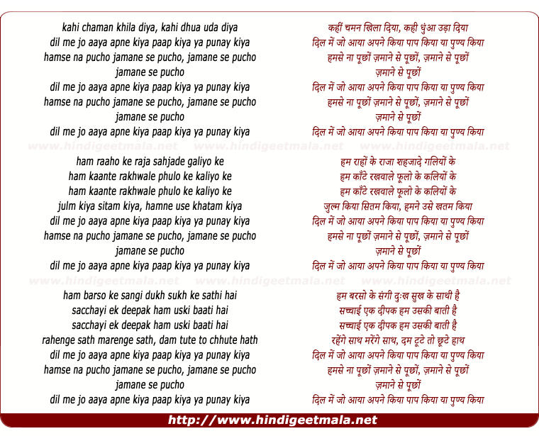 lyrics of song Kahi Chaman Khila Diya