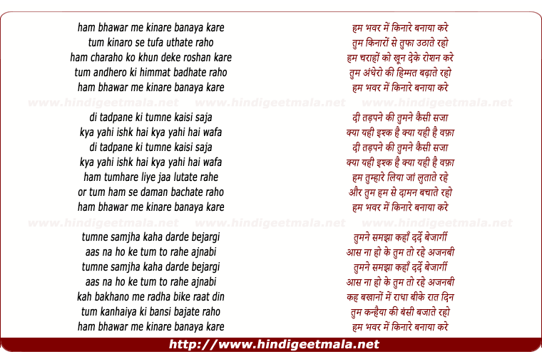lyrics of song Ham Bhawar Me Kinare Banaya Kare