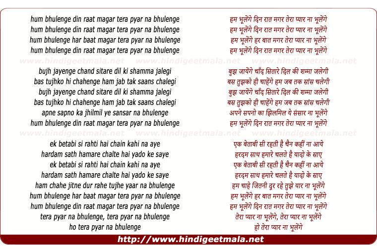 lyrics of song Hum Bhulenge Din Rat Magar Tera Pyar Na Bhulenge