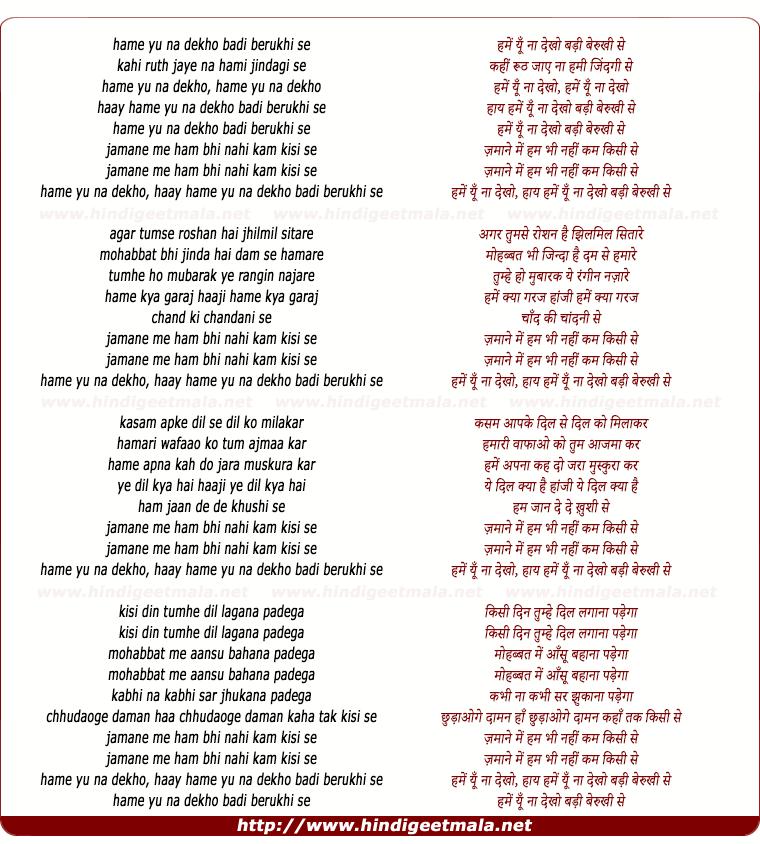lyrics of song Hame Yu Na Dekho Badi Berukhi Se