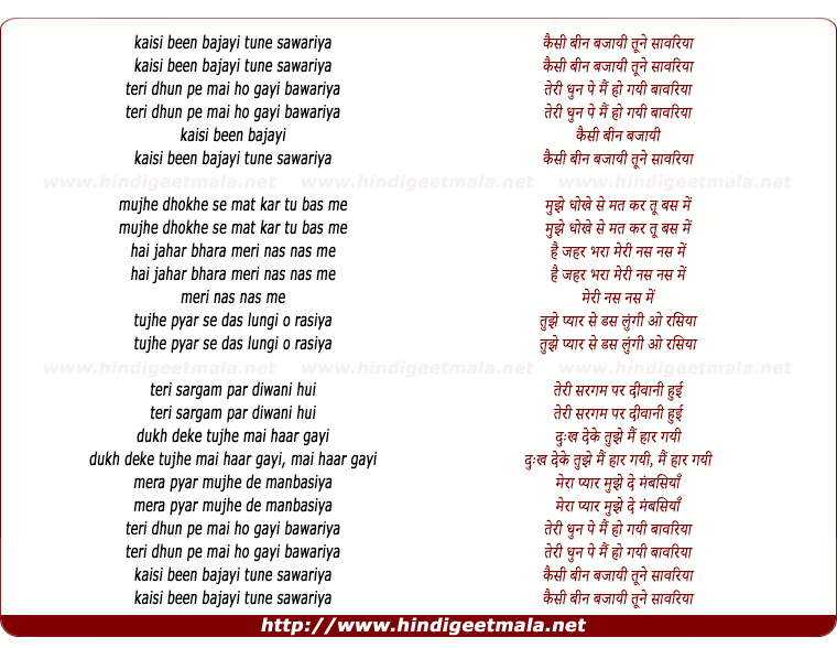 lyrics of song Kaisi Been Bajayi Tune Sawariya