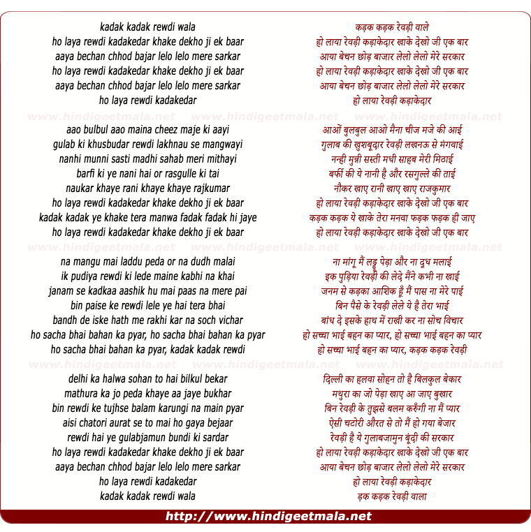 lyrics of song Laya Rewadi Kadakedar