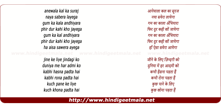 lyrics of song Anewala Kal Ka Suraj Naya Savera