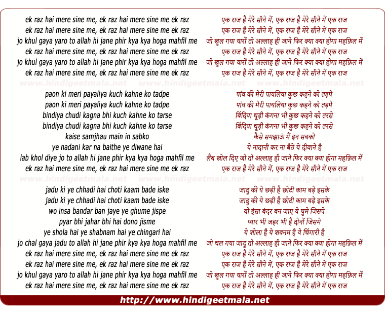 lyrics of song Ek Raz Hai Mere Sine Me