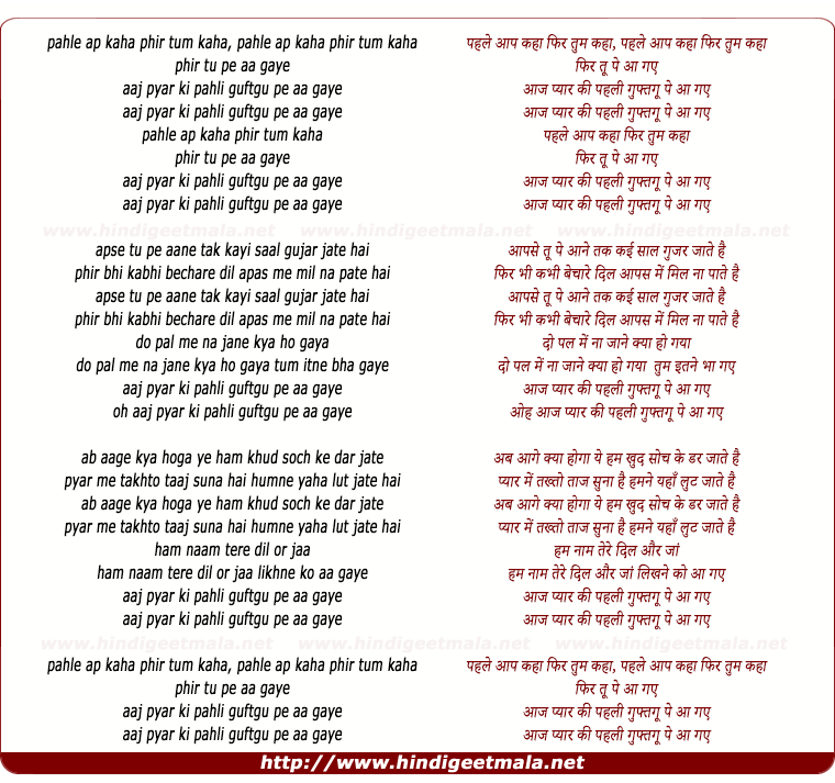 lyrics of song Phle Aap Kaha Phir Tum Kaha