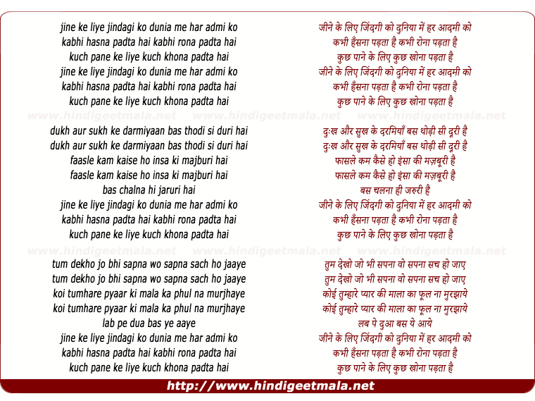lyrics of song Jine Ke Liye Jindagi Ko Female