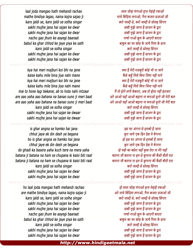 lyrics of song Sakhi Mujhe Jana Hai Sajan Ke Dwar