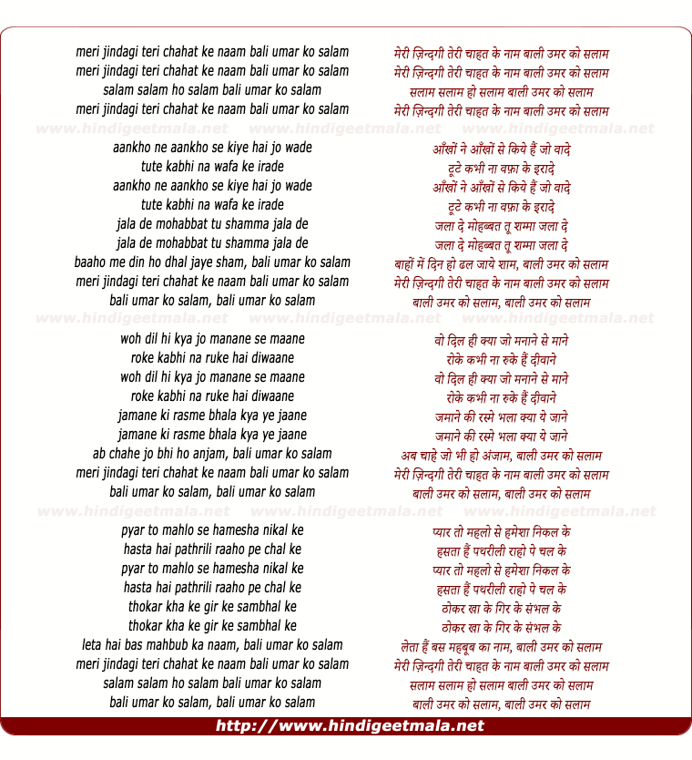 lyrics of song Meri Zindagi Teri Chahat Ke Naam, Baali Umar Ko Salam