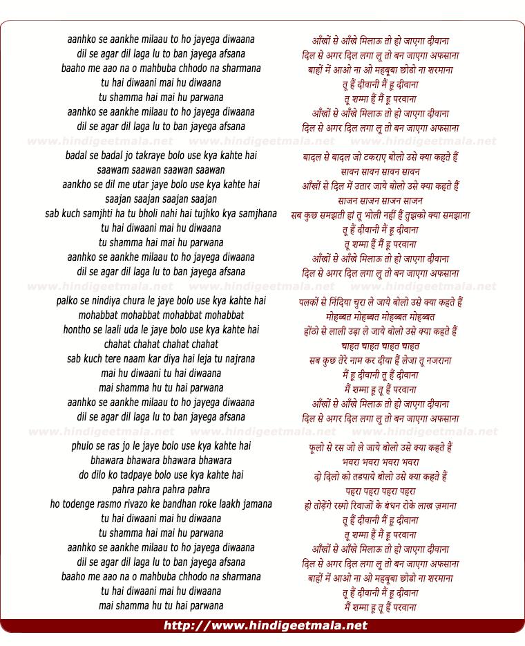 lyrics of song Aakho Se Aakhe Milau To Ho Jaayga Deewana