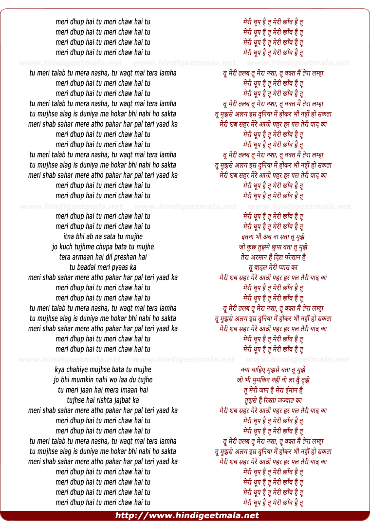 lyrics of song Meri Dhup Hai Tu Meri Chaw Hai Tu