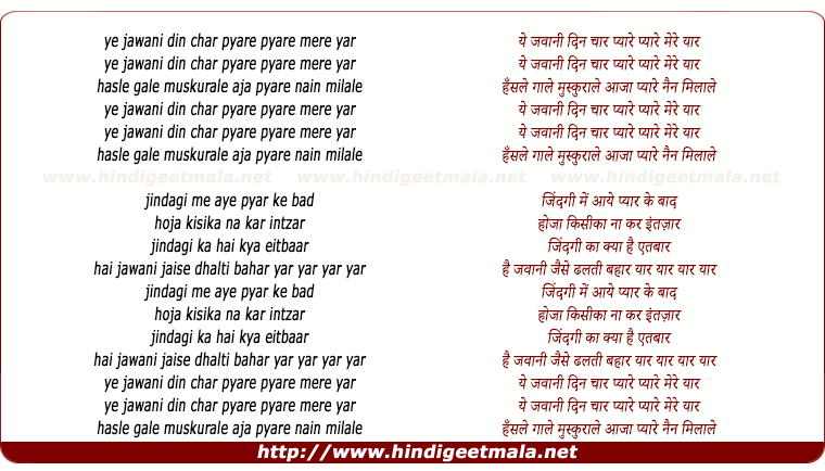 lyrics of song Yeh Jawani Din Char, Pyare Pyare Tere Yaar