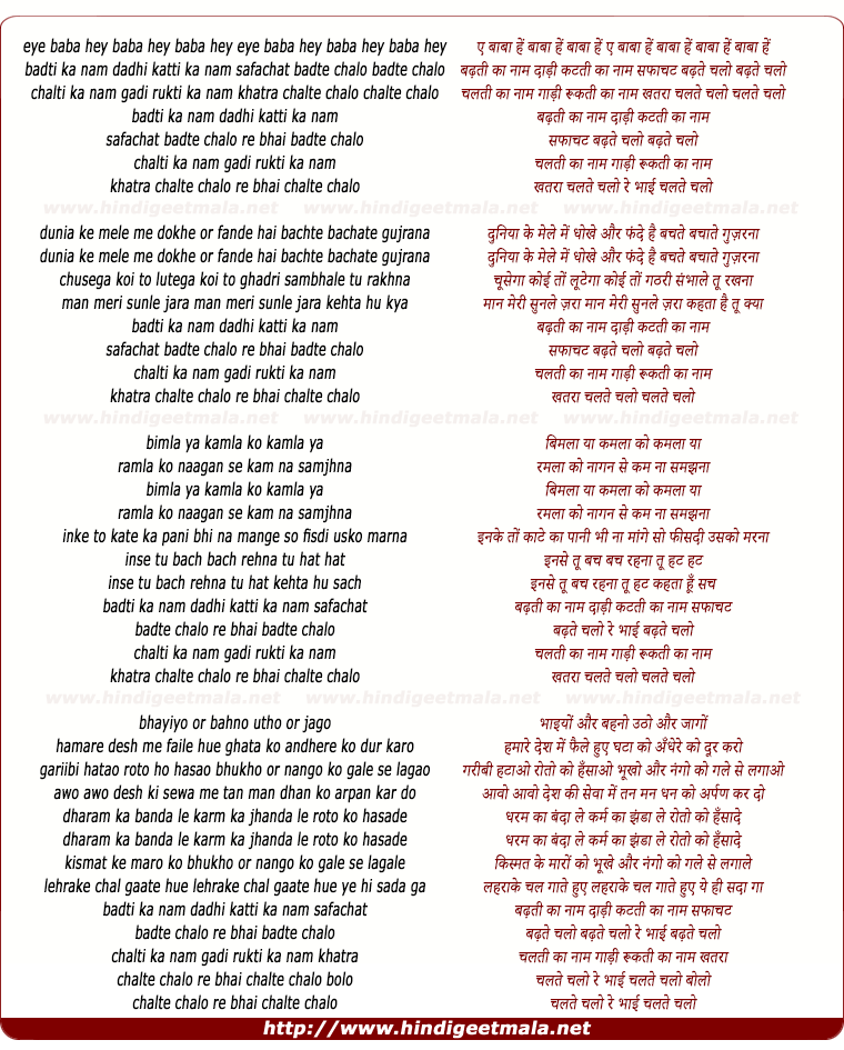 lyrics of song Badhti Ka Naam Dadi, Katti Ka Naam Safachat