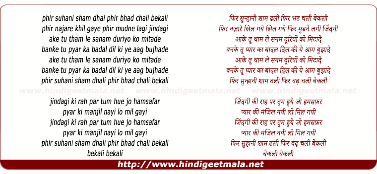 lyrics of song Phir Suhani Shyam Dhali, Phir Badh Chali Bekali