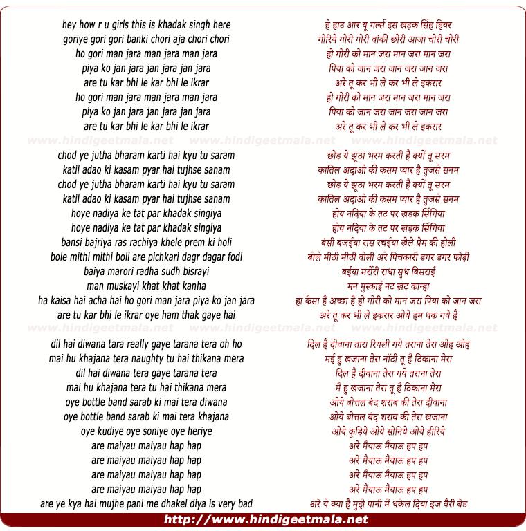 lyrics of song Ho Gori Man Jara Man Jara Man Jara