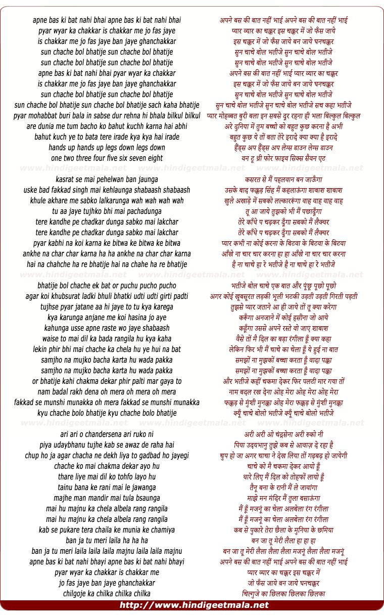 lyrics of song Apne Bas Ki Baat Nahi Bhai Pyaar Vyaar Ka Chakkar