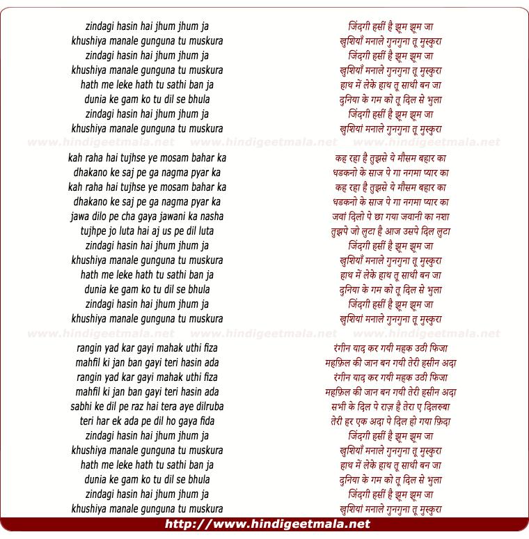 lyrics of song Zindagi Hasin Hai Jhum Jhum Ja