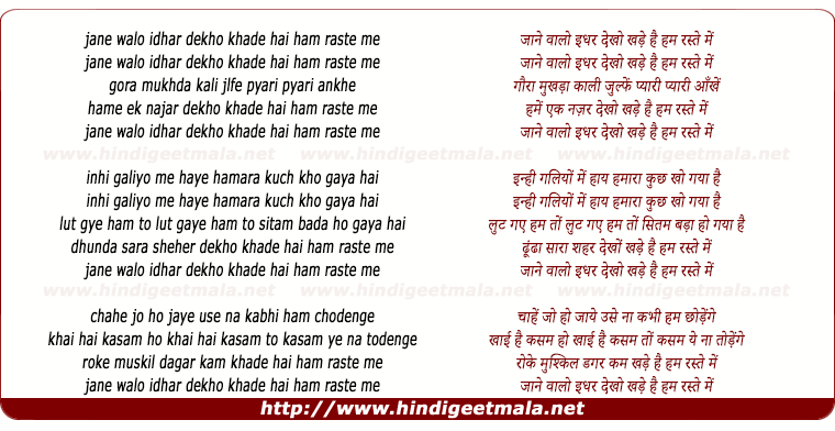 lyrics of song Jane Walo Idhar Dekho Idhar Dekho Khade Hai Hum Raaste Me