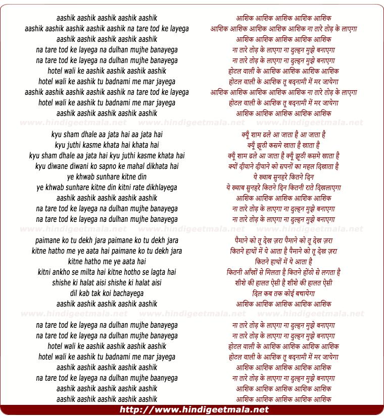 lyrics of song Aashiq Aashiq, Na Taare Tod Ke Layega Na Dulhan Mujhe Banayega