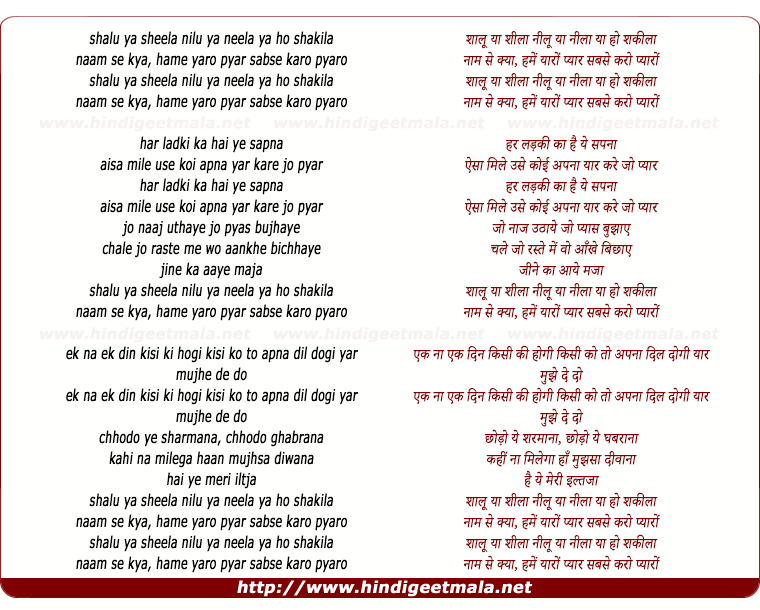 lyrics of song Shalu Ya Sheela Nilu Ya Neela