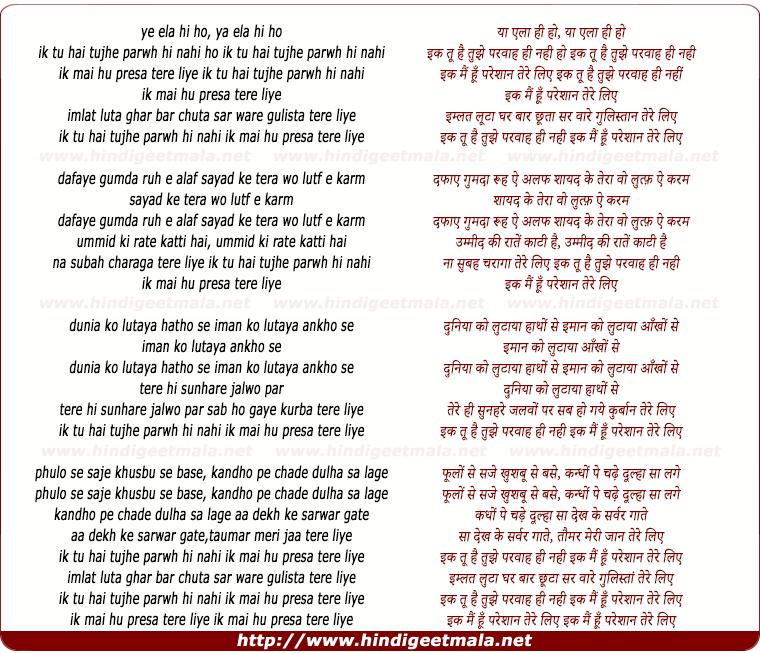 lyrics of song Ya Ela Hi, Ik Tu Hai Tujhe Parwaah Hi Nahi