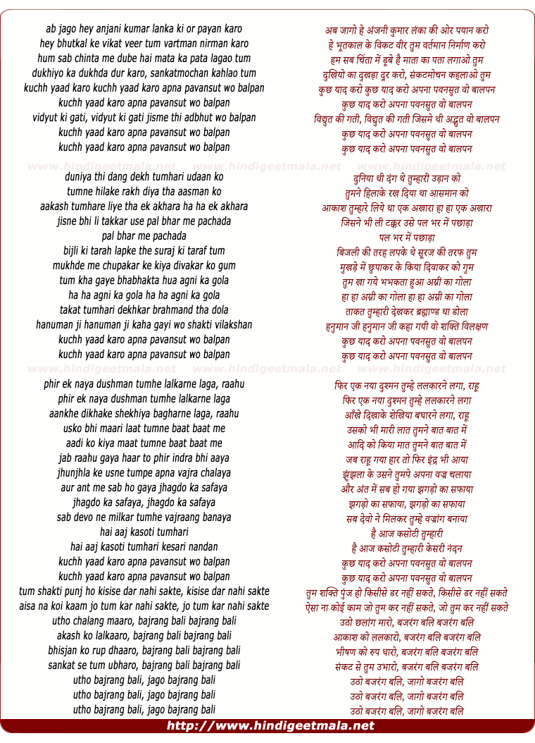 lyrics of song Kuch Yaad Karo Apna Pavansutar Woh Balkam