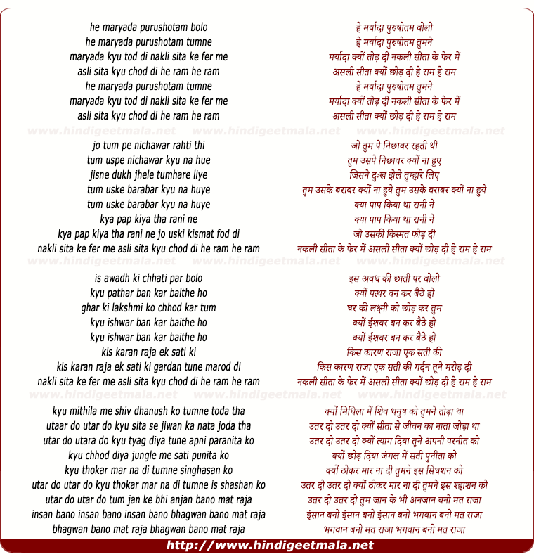 lyrics of song He Maryada Purushottam Bolo, Tumne Maryada Kyo Tod Di
