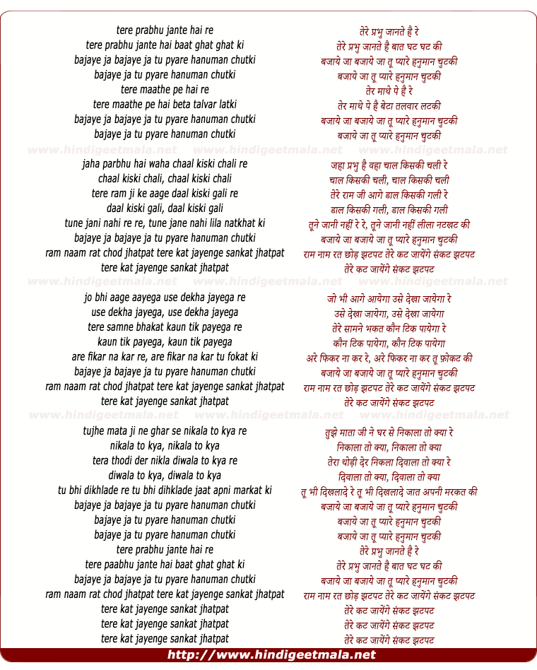 lyrics of song Tere Prabhu Jaante Hai Baat Ghat Ghat Ki