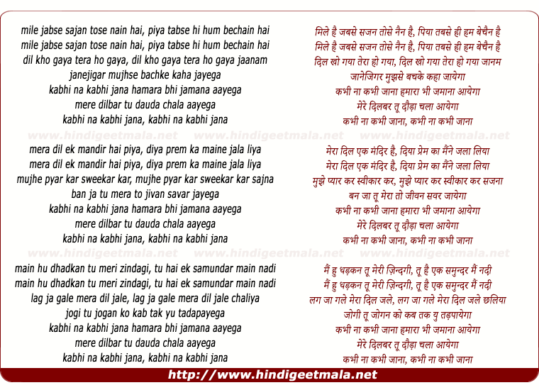 lyrics of song Kabhi Na Kabhi Jaana Humara Bhi Jamaana Aayega