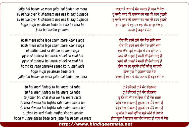 lyrics of song Jalta Hai Badan Ye Mera