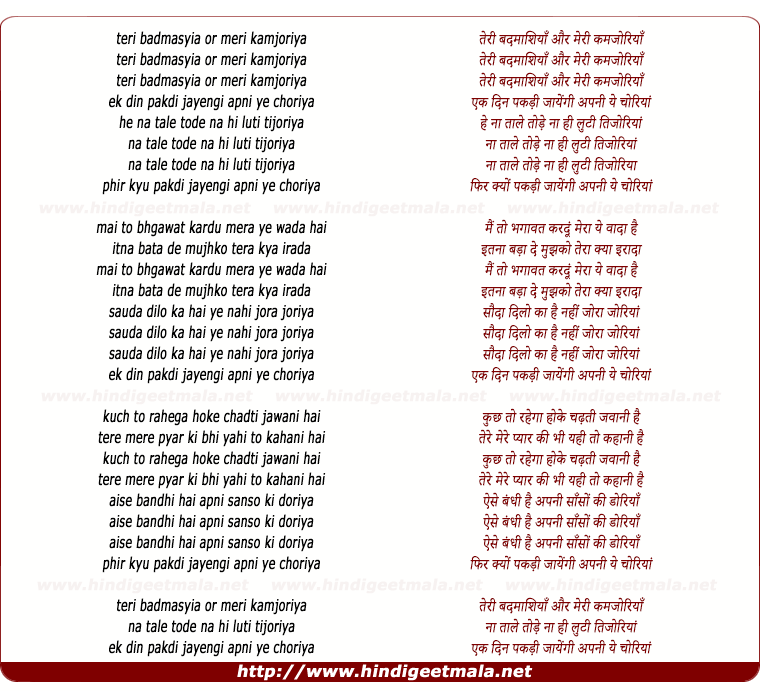 lyrics of song Teri Badmasyia Or Meri Kamjoriya