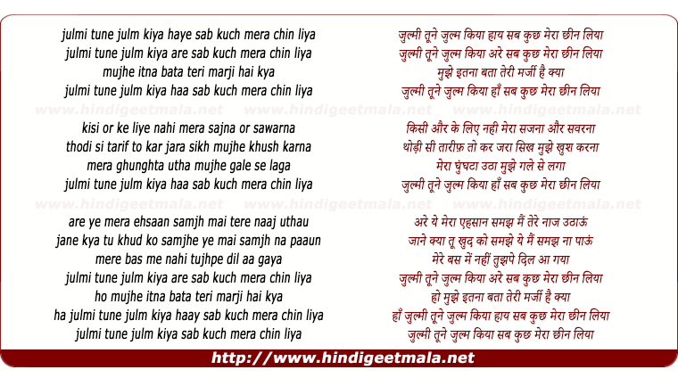 lyrics of song Julmi Tune Julm Kiya
